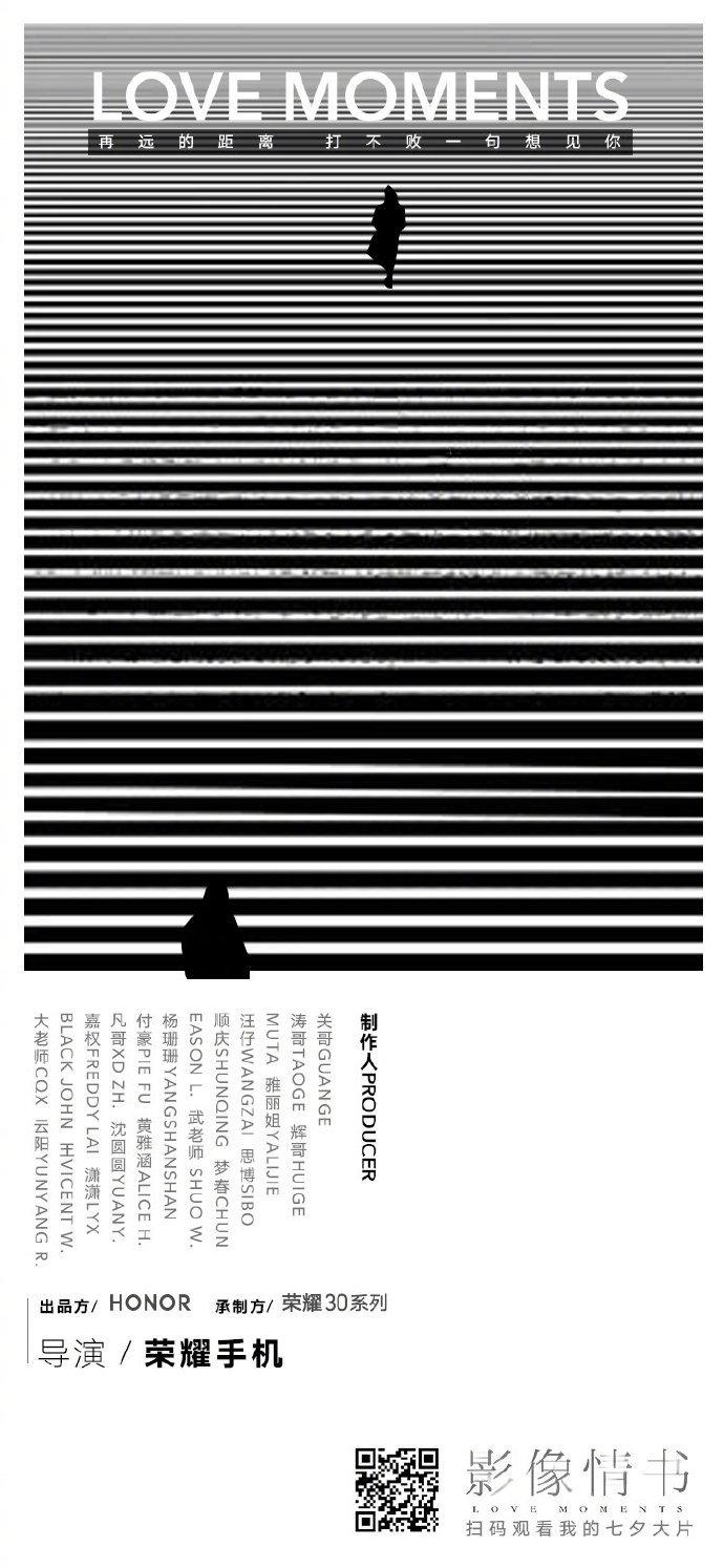 荣耀30影像情书你收到了没?王家卫式七夕大片,很感动 - 热点资讯 每日推荐 第3张