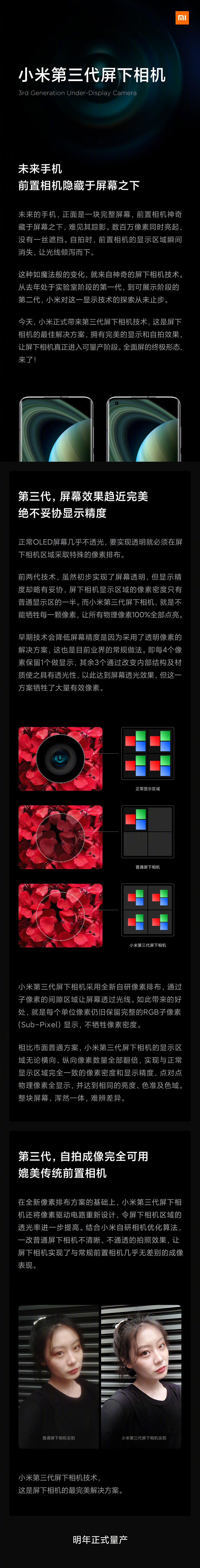 小米展示第三代屏下摄像头技术,或为小米 MIX 4 铺路 - 热点资讯 首页 第3张