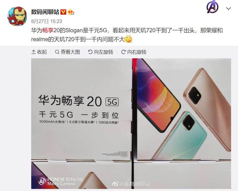 华为畅享 20 / 20 Plus 官宣:9 月 3 日 发布 - 热点资讯 专题图文 第3张