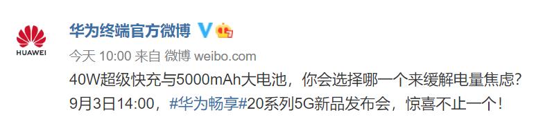 华为畅享 20 / 20 Plus 官宣:9 月 3 日 发布 - 热点资讯 专题图文 第1张