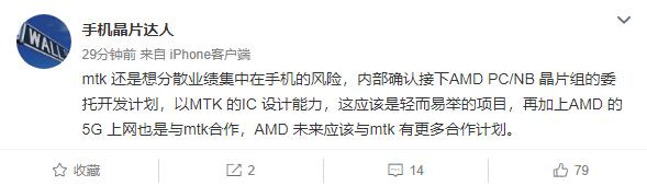 联发科业务再加一,拿下 AMD 芯片组订单 - 热点资讯 每日推荐 第1张