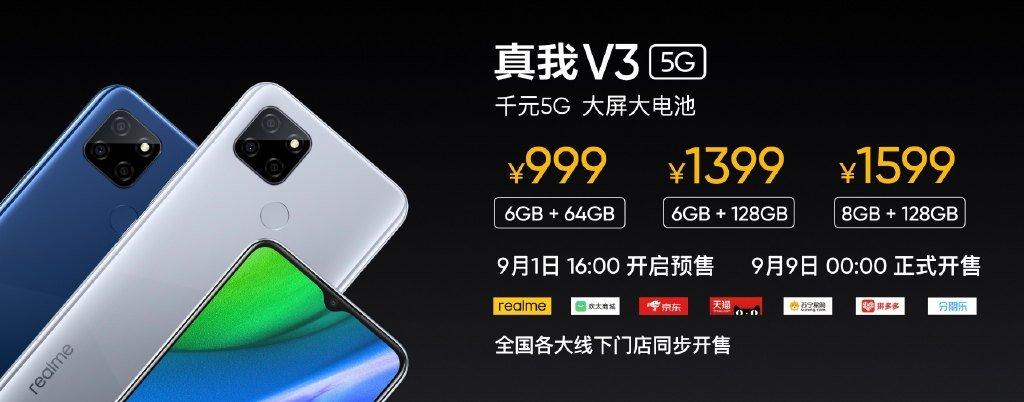 百元 5G 来了:realme 真我 V3 正式发布,999 元起 - 热点资讯 首页 第6张