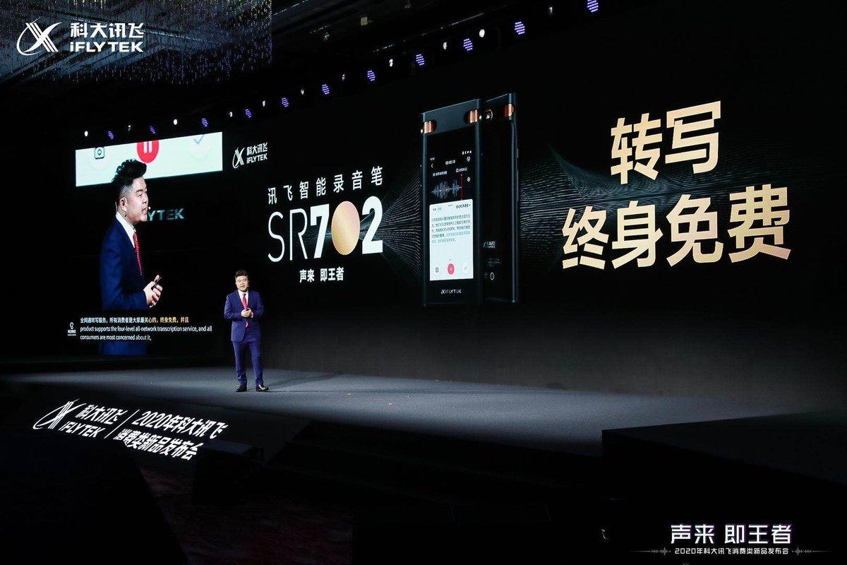 搭载核心AI转写能力,科大讯飞发布智能录音笔和TWS耳机新品 - 热点资讯 专题图文 第2张