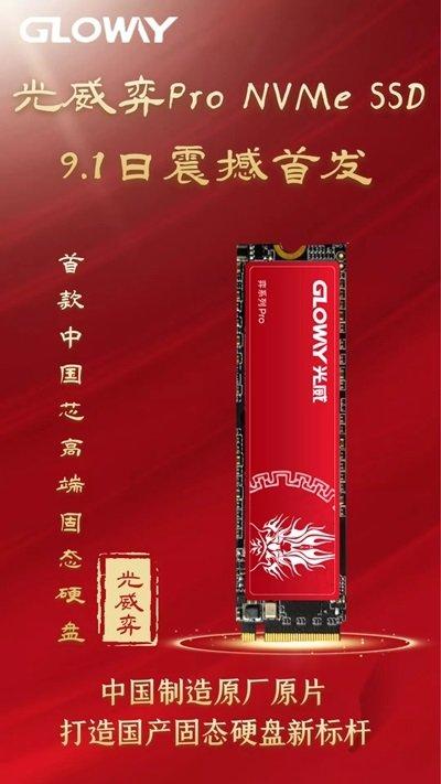 纯国产 SSD!光威推出弈 Pro 高端 NVMe 硬盘 - 热点资讯 专题图文 第1张
