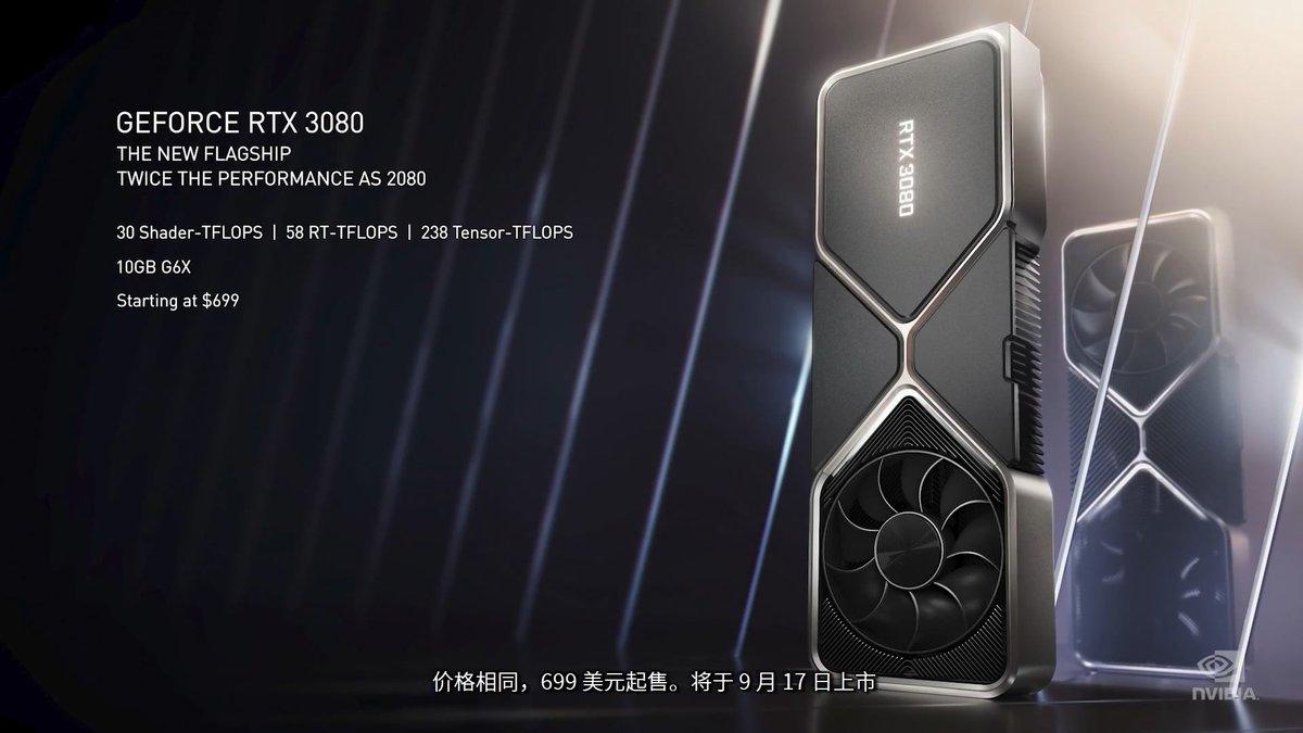 英伟达发布 GeForce RTX 30 系列显卡:性能与价格双重惊喜 - 热点资讯 首页 第2张