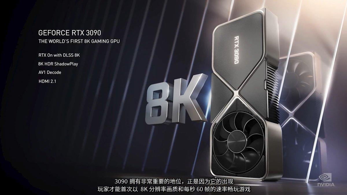 英伟达发布 GeForce RTX 30 系列显卡:性能与价格双重惊喜 - 热点资讯 首页 第6张