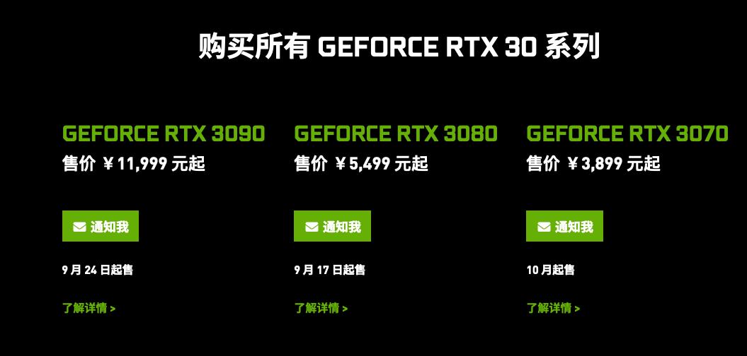 英伟达发布 GeForce RTX 30 系列显卡:性能与价格双重惊喜 - 热点资讯 首页 第9张