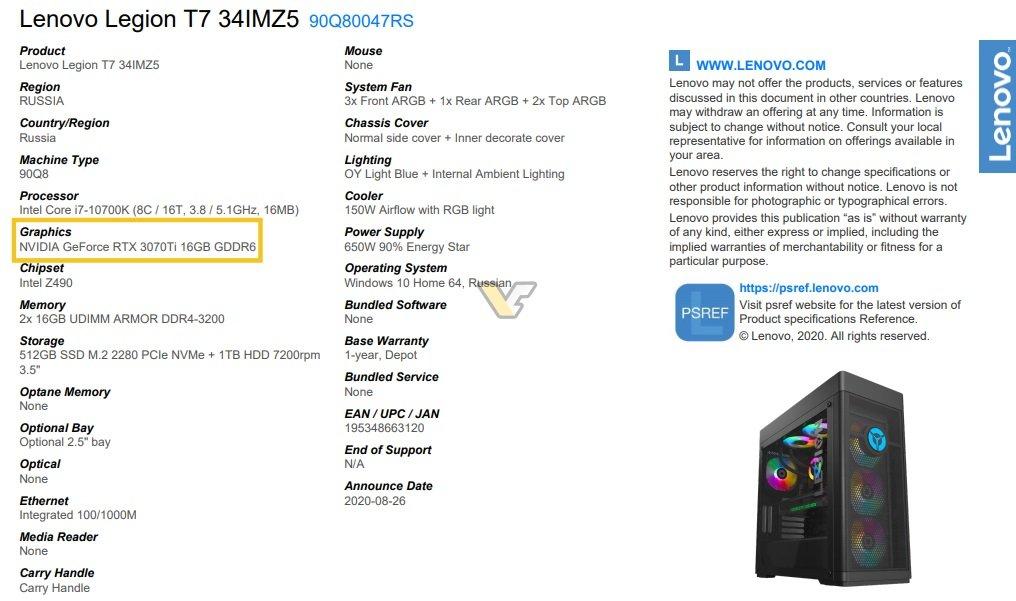 大招之后还有大招,RTX 3070Ti 亮相联想整机配置表 - 热点资讯 专题图文 第3张