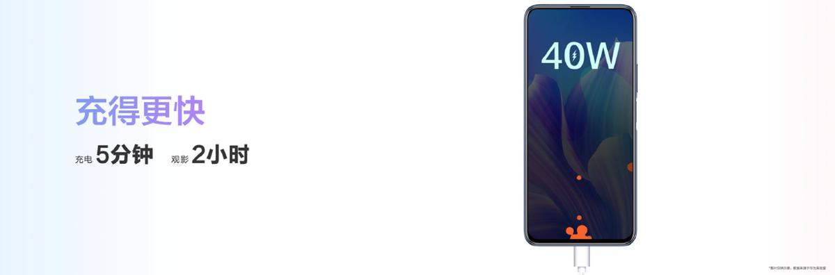 华为畅享20系列新机发布,大电池+快充缓解5G续航焦虑 - 热点资讯 首页 第4张