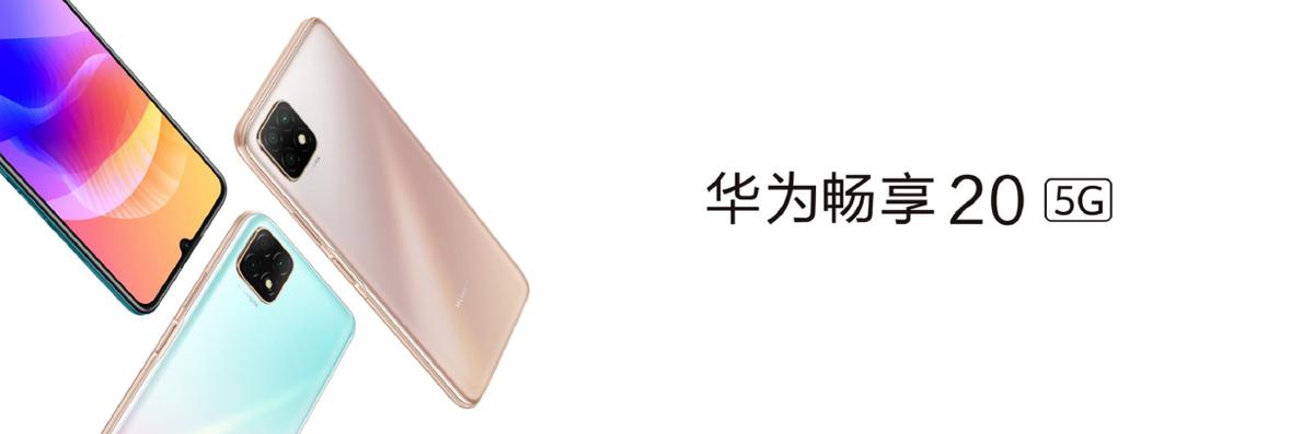 华为畅享20系列新机发布,大电池+快充缓解5G续航焦虑 - 热点资讯 首页 第8张