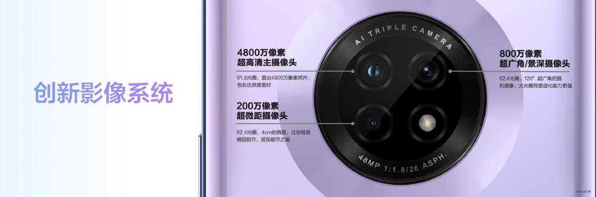 华为畅享20系列新机发布,大电池+快充缓解5G续航焦虑 - 热点资讯 首页 第7张