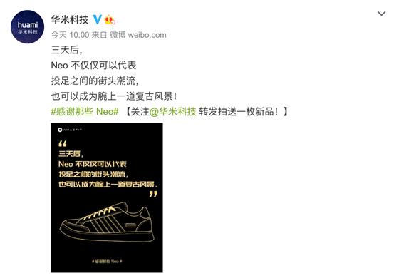 华米发布Amazfit新品预热海报,或与adidas Neo 推出联名产品 - 热点资讯 专题图文 第1张