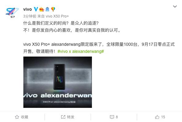 全球仅1000台 vivo X50 Pro+alexanderwang限定版正式发布 - 热点资讯 专题图文 第1张