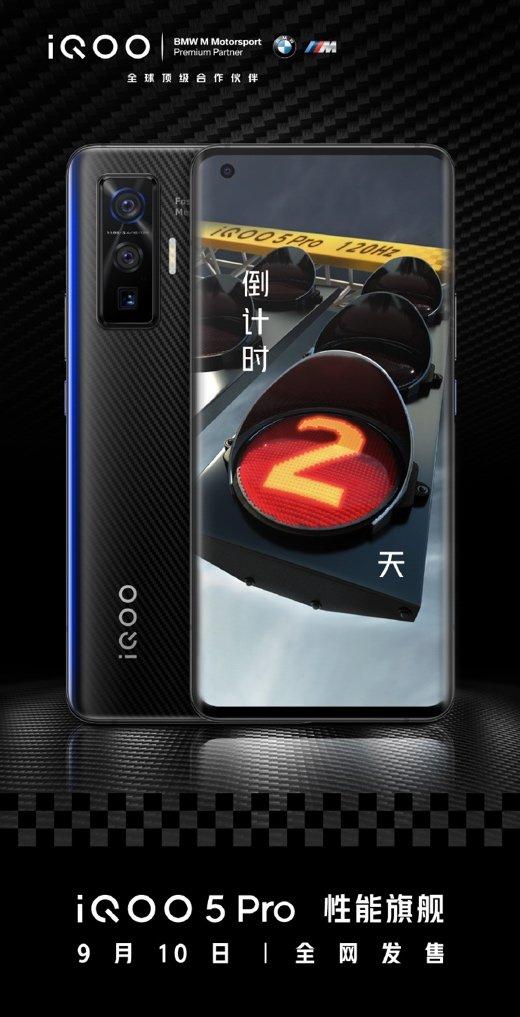 iQOO 5 Pro将开售,带来120W疾速充电体验 - 热点资讯 首页 第2张