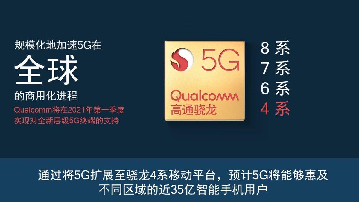 三星为高通代工骁龙 4 系列 5G 芯片,或采用 8nm 工艺 - 热点资讯 专题图文 第1张