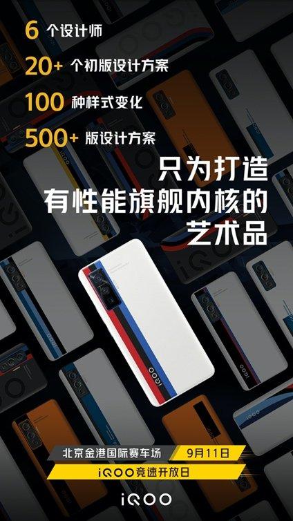 速度与科技的完美结合:iQOO 5 Pro即将发售 - 热点资讯 专题图文 第1张