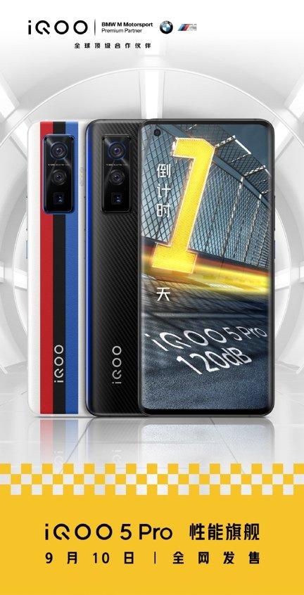 速度与科技的完美结合:iQOO 5 Pro即将发售 - 热点资讯 专题图文 第2张