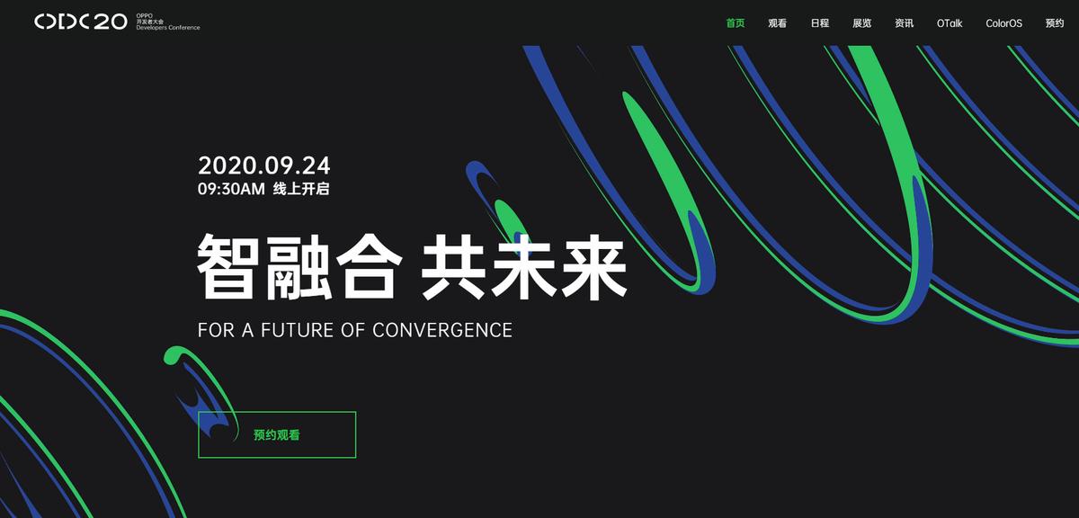 前瞻2020 OPPO开发者大会:或将全面展现OPPO发展布局 - 热点资讯 首页 第1张