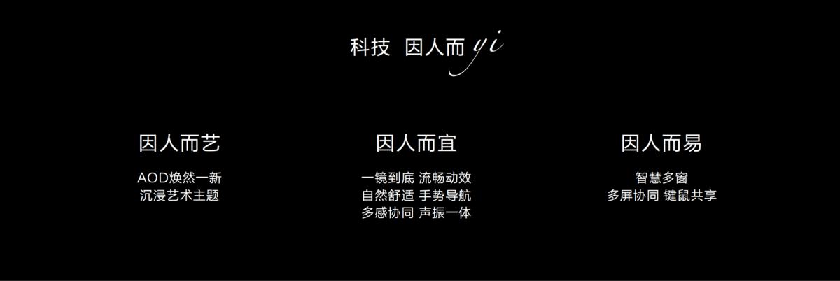 在一起更多精彩!华为正式发布EMUI11 - 热点资讯 专题图文 第2张