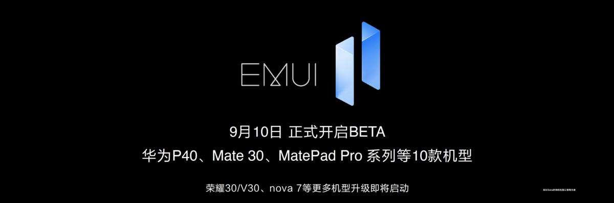 在一起更多精彩!华为正式发布EMUI11 - 热点资讯 专题图文 第10张