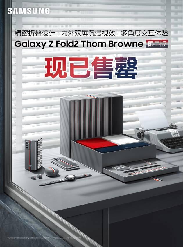 4分钟售罄:三星Galaxy Z Fold2 Thom Browne限量版大受欢迎 - 热点资讯 首页 第1张