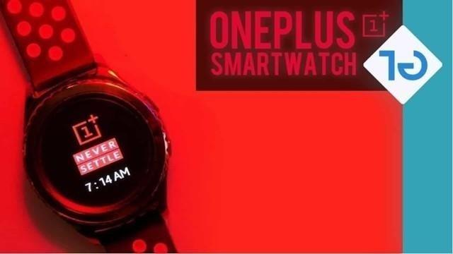 传一加智能手表正在开发当中,采用圆形表盘设计 - 热点资讯 首页 第3张