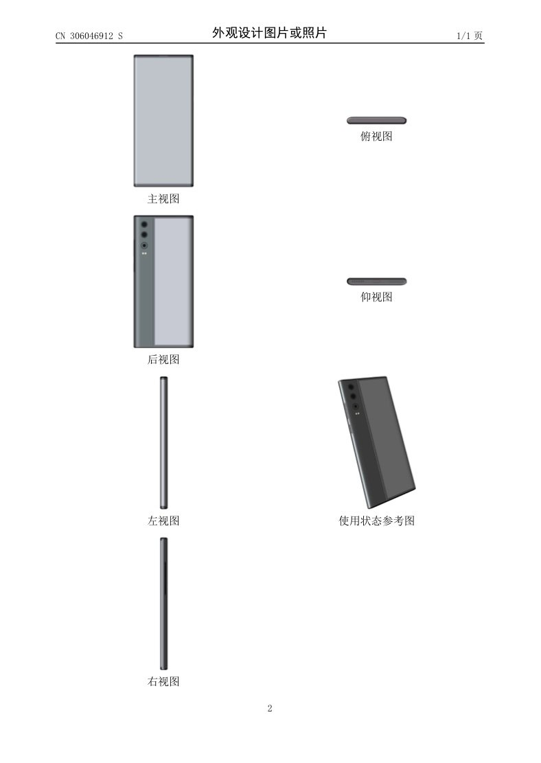 华为新手机专利曝光:形似 MateX 的环绕屏设计 - 热点资讯 专题图文 第1张