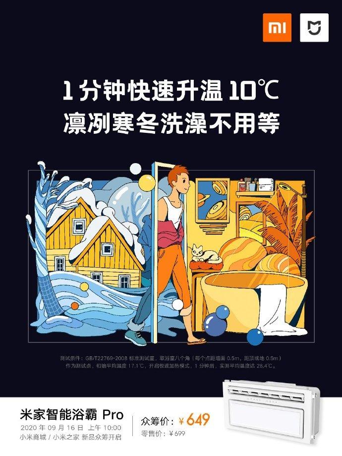 小米发布智能浴霸Pro:1 分钟升温 10 度,仅售 649 元 - 热点资讯 专题图文 第1张