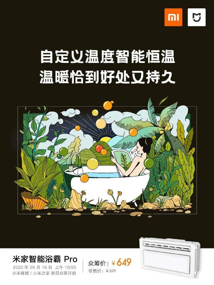 小米发布智能浴霸Pro:1 分钟升温 10 度,仅售 649 元 - 热点资讯 专题图文 第2张