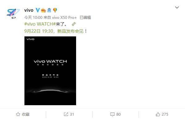 vivo 首款智能手表即将发布,9 月 22 日晚见 - 热点资讯 首页 第1张