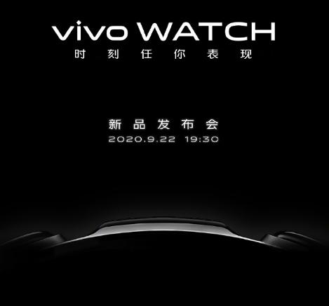 vivo 首款智能手表即将发布,9 月 22 日晚见 - 热点资讯 首页 第2张