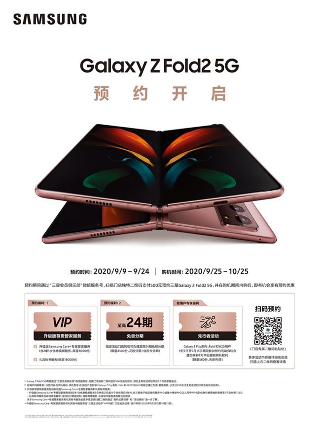 树立折叠屏手机标杆,三星Galaxy Z Fold2 5G凭实力说话 - 热点资讯 家电百科 第2张