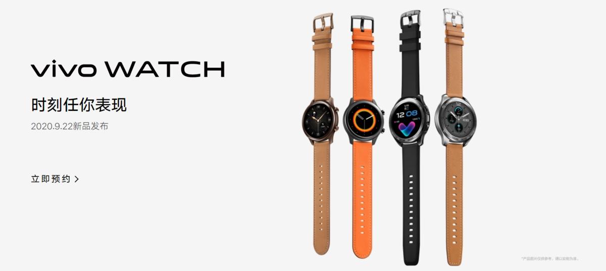 vivo Watch 外观设计公布:圆形表盘,两种设计 - 热点资讯 每日推荐 第1张