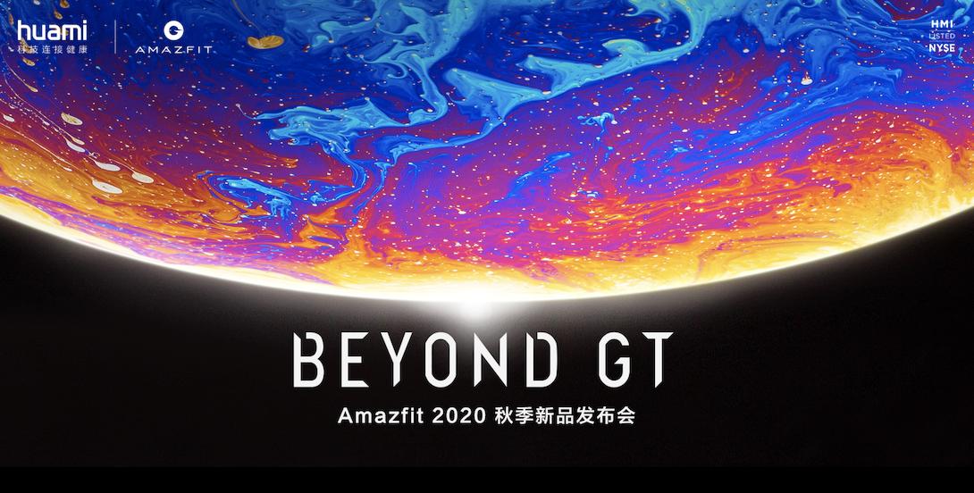 Beyond GT!华米科技Amazfit新品发布会将于9月22日举行 - 热点资讯 每日推荐 第2张