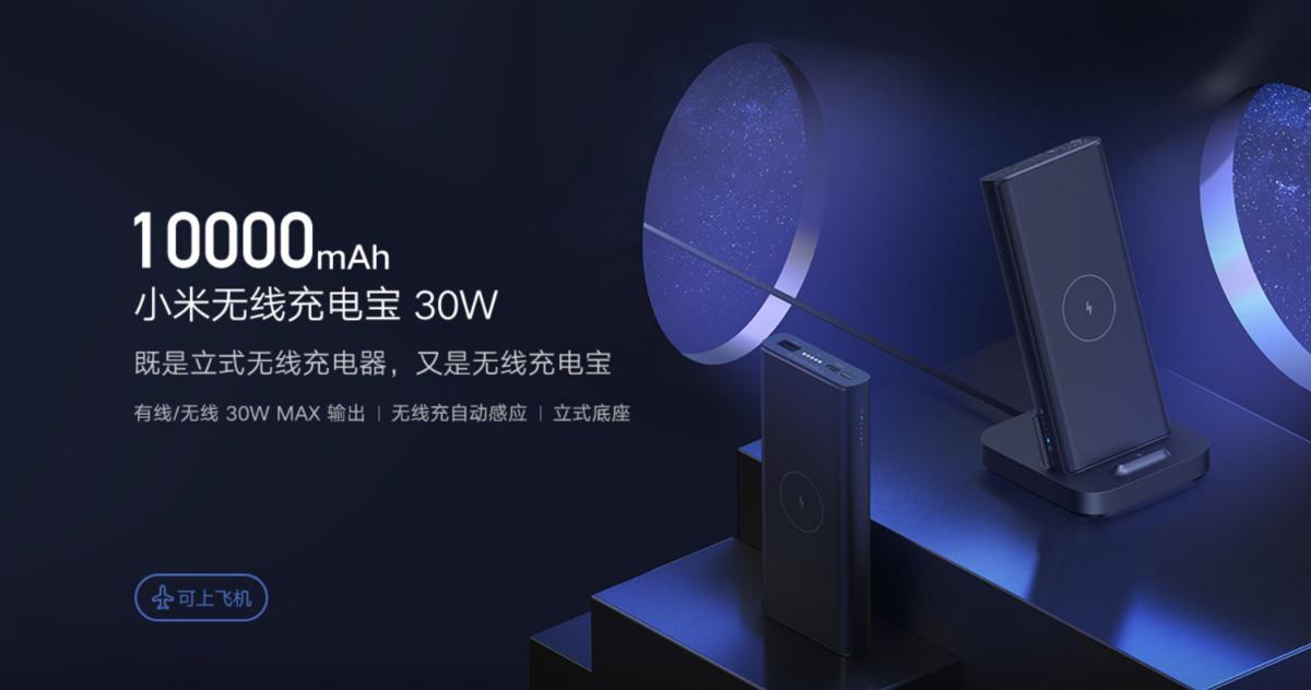 小米推出 30W 无线充电宝,可变身为立式无线充电器 - 热点资讯 首页 第1张