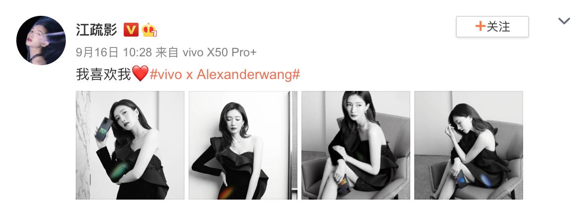 1000台秒光 vivo X50 Pro+ alexanderwang限定版售罄 - 热点资讯 首页 第4张
