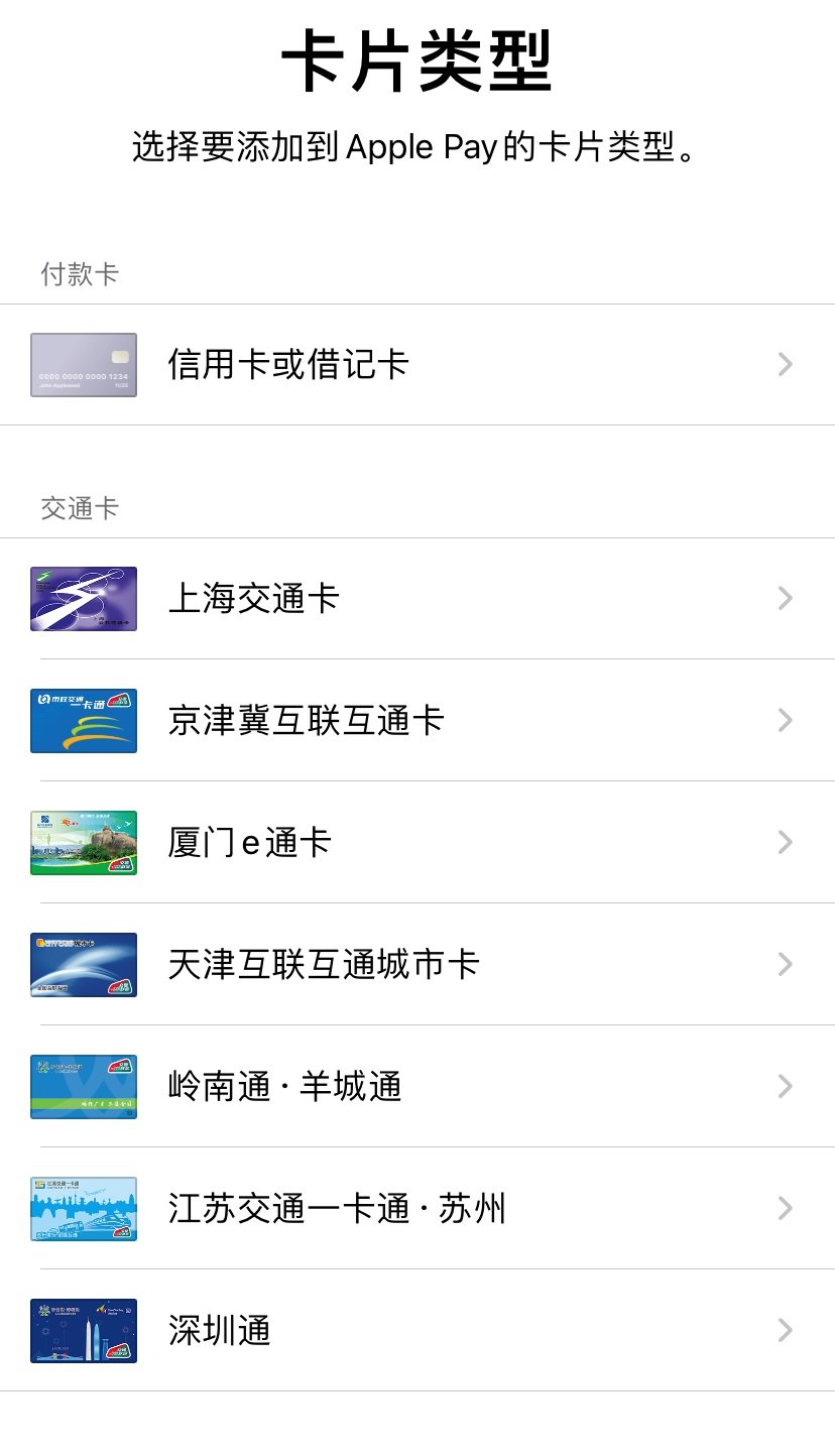 天津用户有福,Apple Pay 正式新增天津互联互通城市卡 - 热点资讯 专题图文 第1张