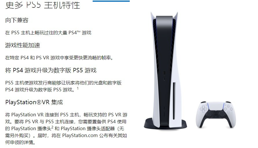 PS5 游戏文件体积进一步增加,不过向下兼容有惊喜 - 热点资讯 专题图文 第3张