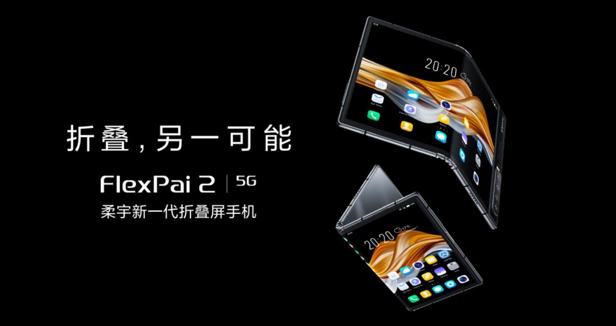 不足万元的折叠机来了:柔宇 FlexPai 2 正式发布 - 热点资讯 首页 第4张