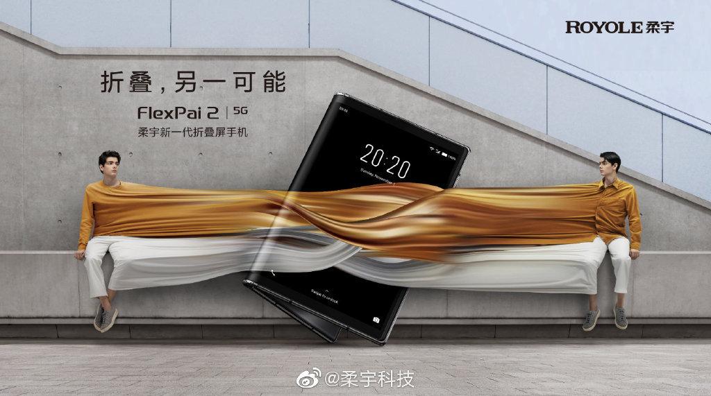 不足万元的折叠机来了:柔宇 FlexPai 2 正式发布 - 热点资讯 首页 第1张