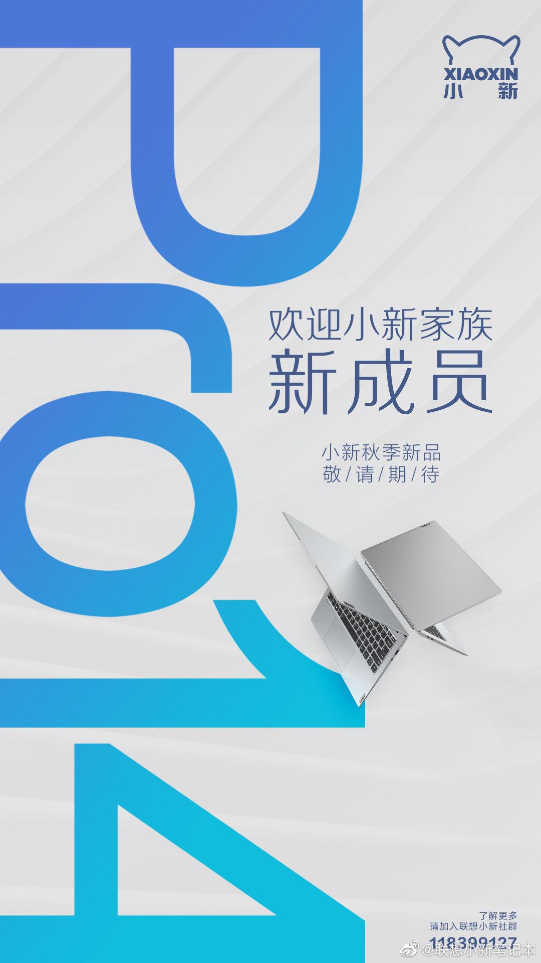 联想官方预热小新 Pro 14:搭载英伟达 MX450 独显 - 热点资讯 家电百科 第3张
