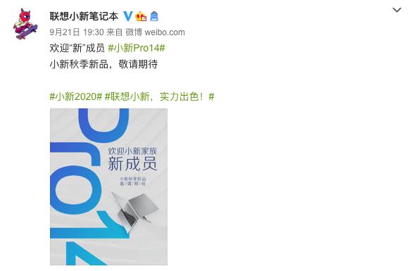 联想官方预热小新 Pro 14:搭载英伟达 MX450 独显 - 热点资讯 家电百科 第1张