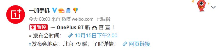 一加 8T 中国发布会官宣,10 月 15 日见 - 热点资讯 专题图文 第1张