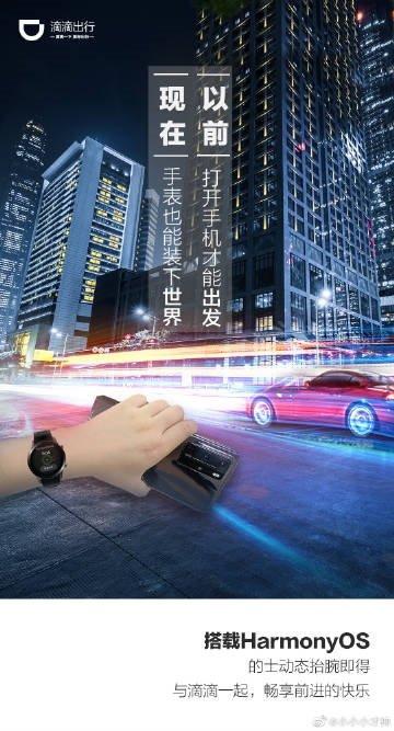 华为 Watch GT2 Pro 即将发布,手表也能导航打车 - 热点资讯 专题图文 第3张