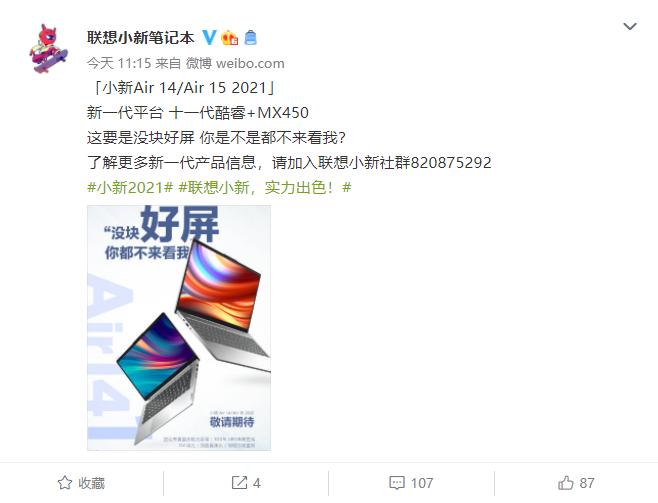联想公布小新Air 14/15 2021 款:搭载11代酷睿处理器 - 热点资讯 首页 第1张