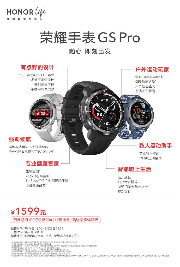 荣耀手表 GS Pro 首销告捷,1499 元起 探索与腕上潮流 - 热点资讯 首页 第3张