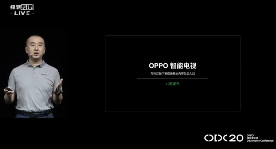 一文回顾 OPPO 开发者大会,新系统新产品全都有 - 热点资讯 家电百科 第5张