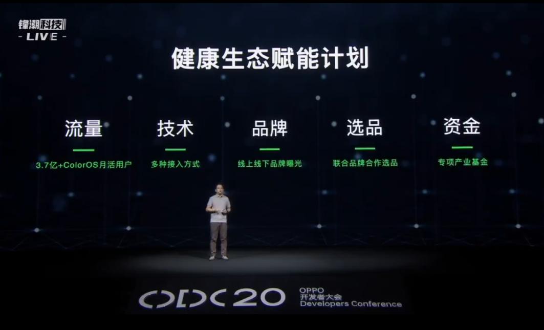一文回顾 OPPO 开发者大会,新系统新产品全都有 - 热点资讯 家电百科 第7张