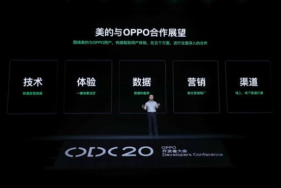 2020 OPPO开发者大会:融合共创,打造多终端、跨场景的智能化生活 - 热点资讯 家电百科 第4张