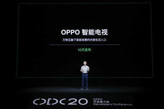 2020 OPPO开发者大会:融合共创,打造多终端、跨场景的智能化生活 - 热点资讯 家电百科 第6张
